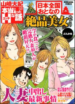 山崎大紀の本当にあったHな話 日本全国おとなの絶品美女めぐり-電子書籍