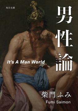 男性論-電子書籍
