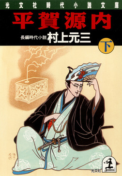平賀源内(下)-電子書籍