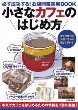 小さなカフェのはじめ方 必ず成功する!お店開業実用BOOK-電子書籍