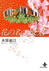 花の名の姫君(秋田文庫)