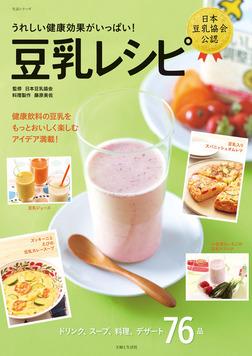 豆乳レシピ-電子書籍