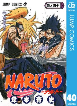 NARUTO―ナルト― モノクロ版 40-電子書籍