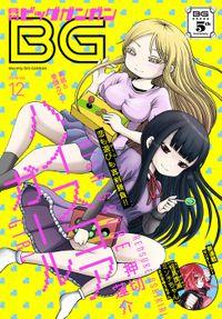 デジタル版月刊ビッグガンガン 2016 Vol.12