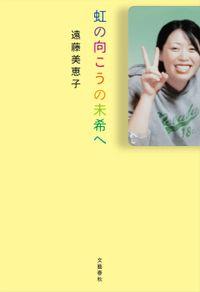 虹の向こうの未希へ(文春e-book)