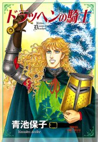 ドラッヘンの騎士