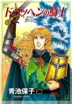 ドラッヘンの騎士-電子書籍