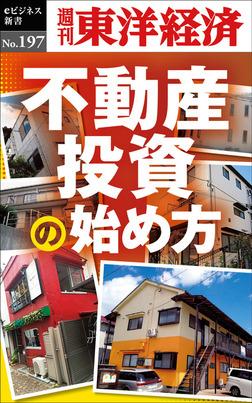 不動産投資の始め方―週刊東洋経済eビジネス新書No.197-電子書籍