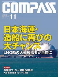 海事総合誌COMPASS2018年11月号 日本海運・造船に再びの大チャンスLNG船の大規模需要が目前に