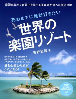 死ぬまでに絶対行きたい世界の楽園リゾート-電子書籍