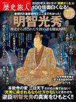 晋遊舎ムック 歴史旅人 Vol.5