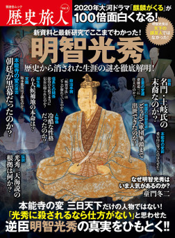 晋遊舎ムック 歴史旅人 Vol.5-電子書籍
