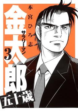 サラリーマン金太郎五十歳 第3巻-電子書籍