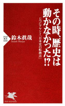 その時、歴史は動かなかった!? じつにアヤシイ「日本史の転換点」-電子書籍