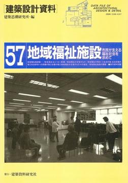 地域福祉施設-電子書籍