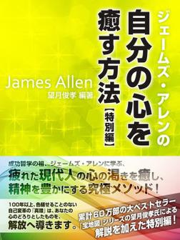 ジェームズ・アレンの自分の心を癒す方法 特別編-電子書籍