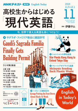 NHKラジオ 高校生からはじめる「現代英語」 2019年11月号-電子書籍