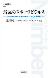 最強のスポーツビジネス Number Sports Business College 講義録(文春新書)