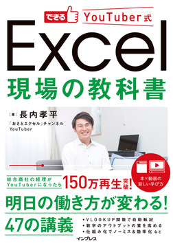 できるYouTuber式 Excel 現場の教科書-電子書籍