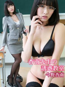 杏南先生の誘惑教室 今野杏南-電子書籍
