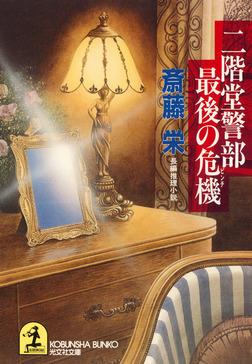 二階堂警部最後の危機(ピンチ)-電子書籍