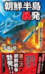 朝鮮半島暴発(1)悪夢の北朝鮮Xデー