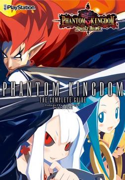 ファントム・キングダム ザ・コンプリートガイド 【PS2&PSP対応版】-電子書籍