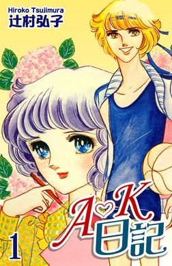 A・K日記(1)-電子書籍