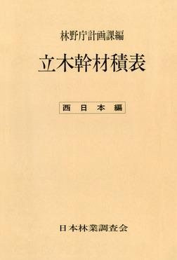 立木幹材積表〈西日本編〉-電子書籍