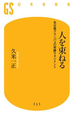 人を束ねる 名古屋グランパスの常勝マネジメント-電子書籍