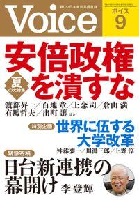 Voice 平成27年9月号