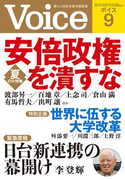 Voice 平成27年9月号-電子書籍