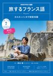 NHKテレビ 旅するフランス語 2020年7月号