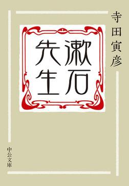 漱石先生-電子書籍