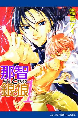 那智と銀狼(1) 明日に向かって祓え!-電子書籍
