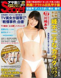 アサ芸Secret!Vol.59