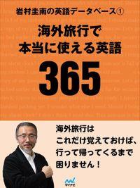 岩村圭南の英語データベース1 海外旅行で本当に使える英語365