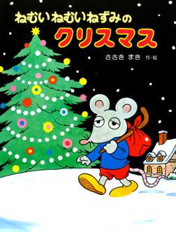 ねむいねむいねずみのクリスマス-電子書籍