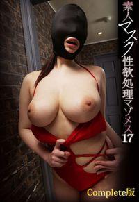素人マスク性欲処理マゾメス 17 Complete版(クリスタル映像)