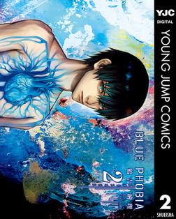 ブルーフォビア 2-電子書籍