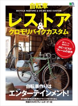 自転車レストア&クロモリバイクカスタム-電子書籍