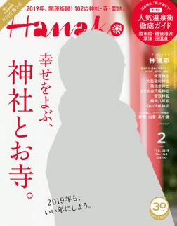Hanako(ハナコ) 2019年 2月号 [幸せをよぶ、神社とお寺。/林遣都]-電子書籍