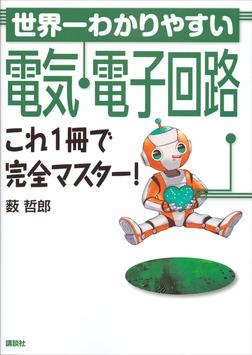 世界一わかりやすい電気・電子回路 これ1冊で完全マスター!-電子書籍