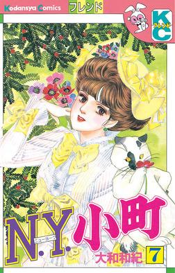 N.Y.小町(7)-電子書籍