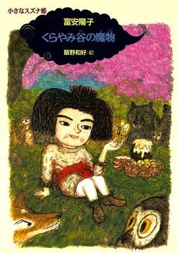 小さなスズナ姫4 くらやみ谷の魔物-電子書籍