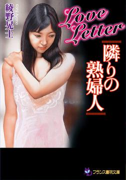 Love Letter【隣りの熟婦人】-電子書籍