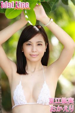 夏江紘実「おかえり」-電子書籍