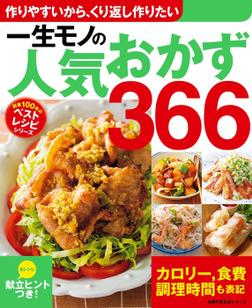 一生モノの人気おかず366-電子書籍