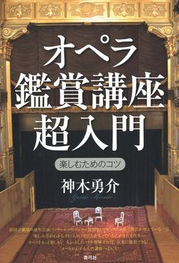 オペラ鑑賞講座 超入門-電子書籍