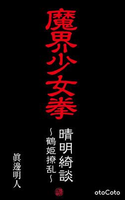 魔界少女拳『晴明綺談 ~鶴姫繚乱~』-電子書籍